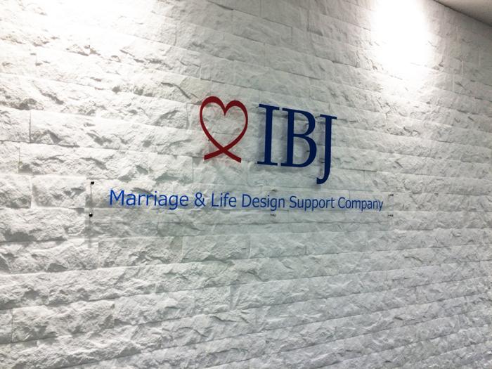 IBJのエントランス