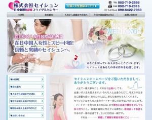 セイシュン日中国際結婚ブライダルセンターのHP