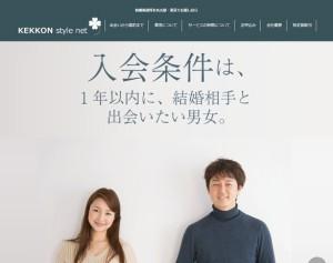 KEKKON style netのHP