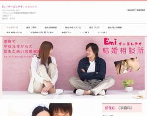 EMI(イーエムアイ)結婚相談所 藍住店