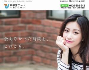 宇都宮デート by プレコプレ
