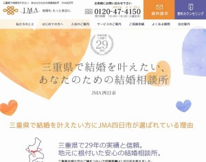 JMA四日市