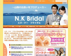 NKブライダル