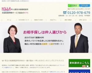 全国結婚情報サービス協会 KMA総本部