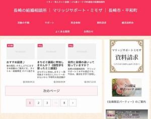 マリッジサポート・ミモザ・長崎の結婚相談所