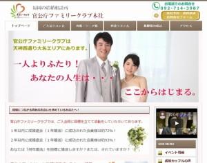 官公庁ファミリークラブ本社
