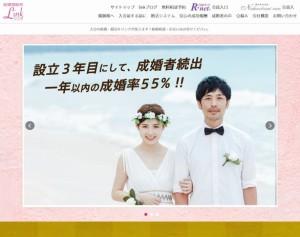 結婚相談所リンク(Link)のHP