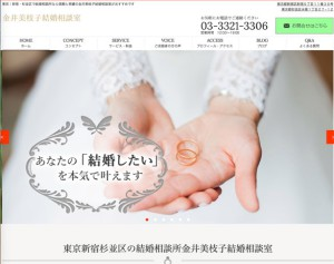 金井美枝子結婚相談室のHP
