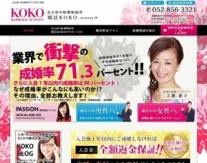 婚活KOKO 名古屋 KOKOサロン