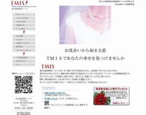 東北結婚情報サービス