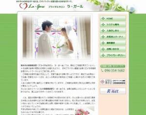 結婚相談室「ブライダルサロン ラ・ガール」のHP