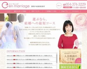 エンマレッジ(Enmarriage)