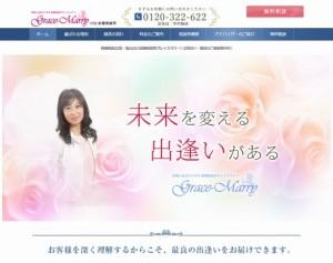 GRACE-MARRY(グレイスマリー) 広島サロンのHP