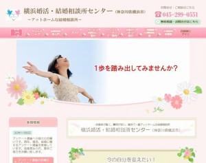 横浜婚活・結婚相談所センターのHP