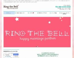 結婚相談所Ring the Bell-縁むすび‐のHP