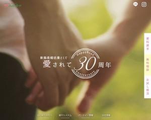 結婚情報サービス ハッピーロード