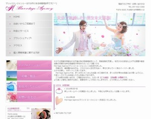 Marriage Agency(マリッジ エージェンシー)