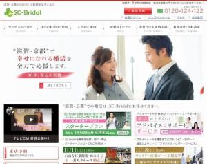 SC-BridalのHP