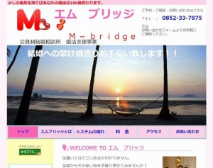 エム ブリッジ M-bridgeのHP