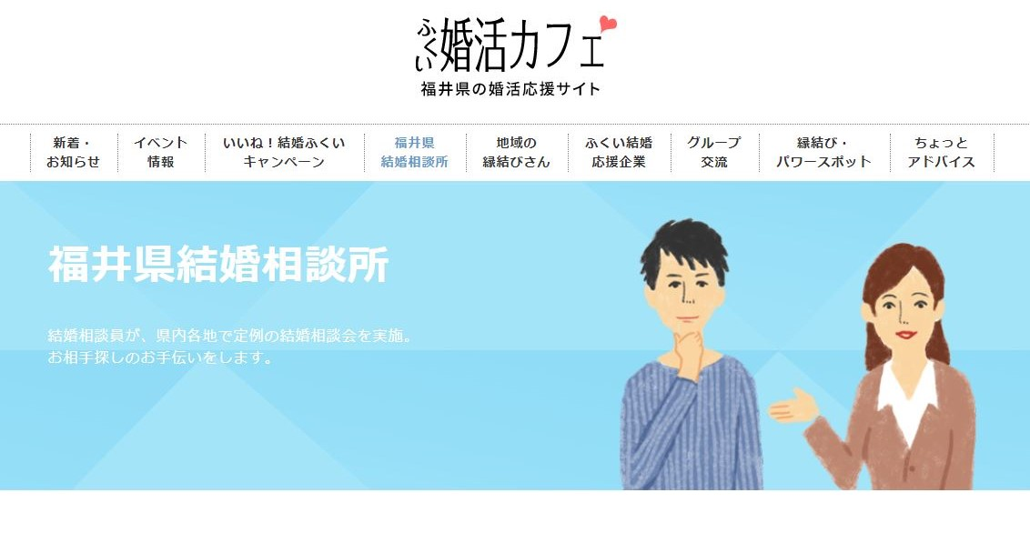 福井県婚活応援サイト ふくい婚活カフェのHP