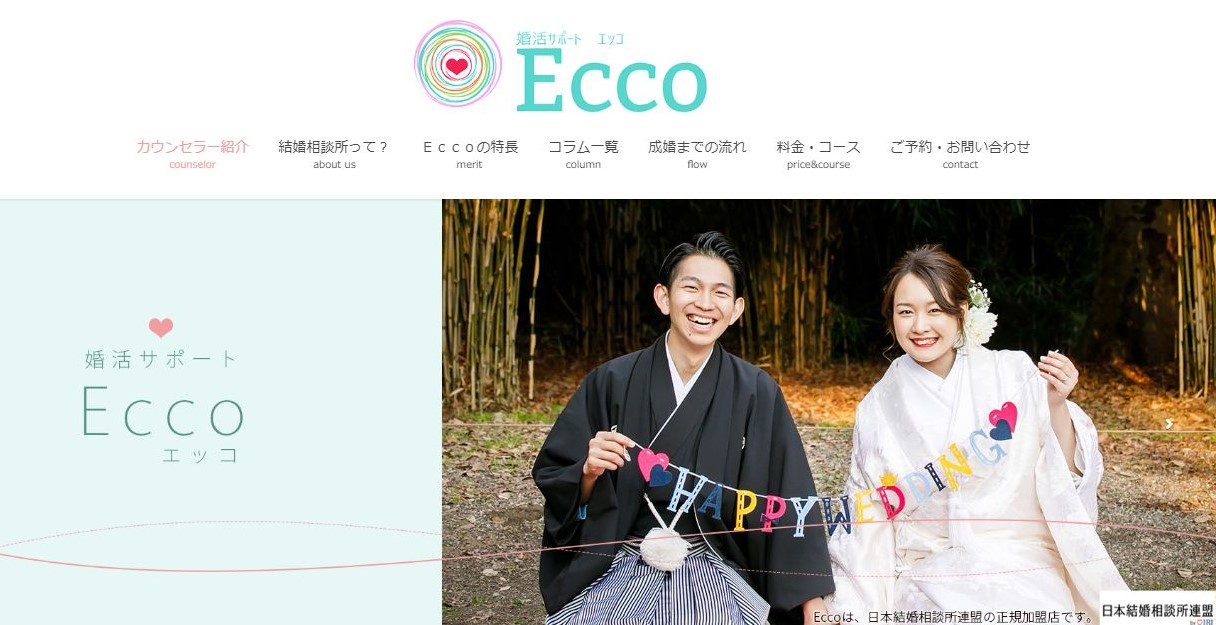 婚活サポートEcco(エッコ)のHP