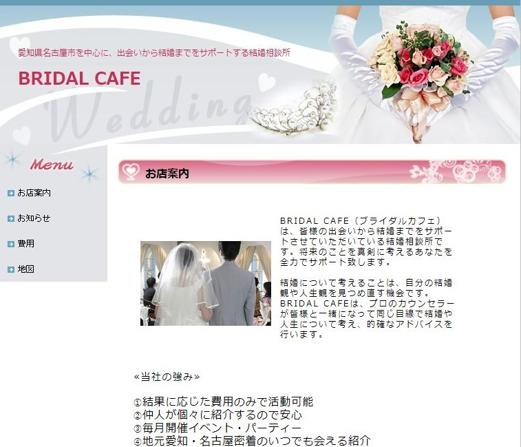 BRIDAL CAFE(ブライダルカフェ)のHP