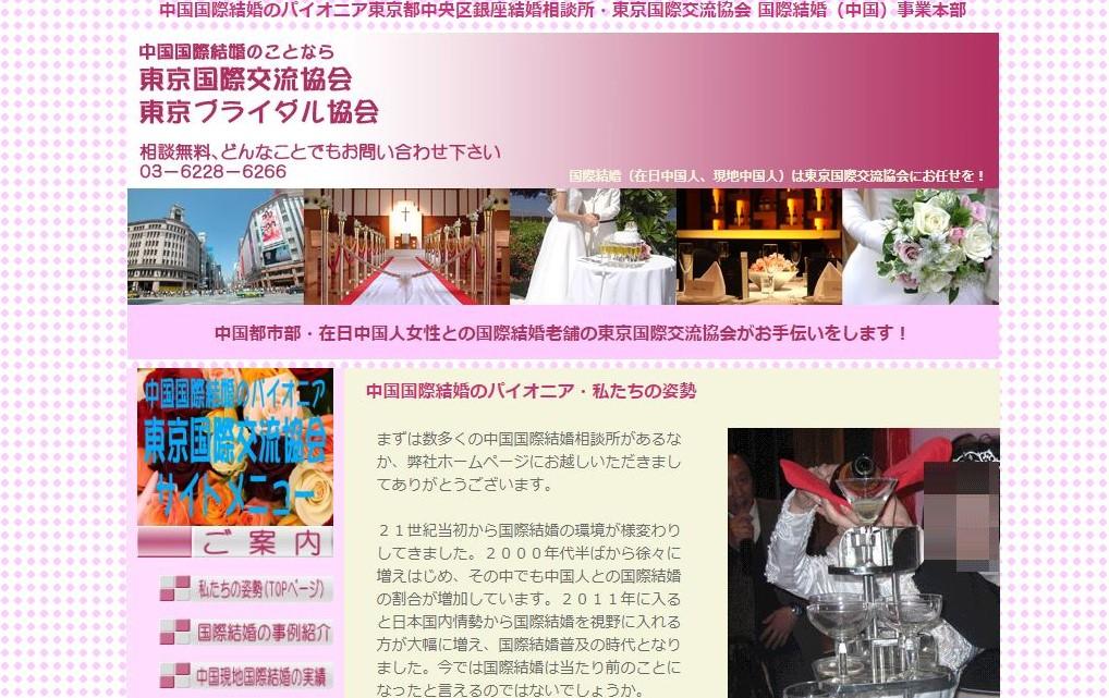 東京国際交流協会のHP