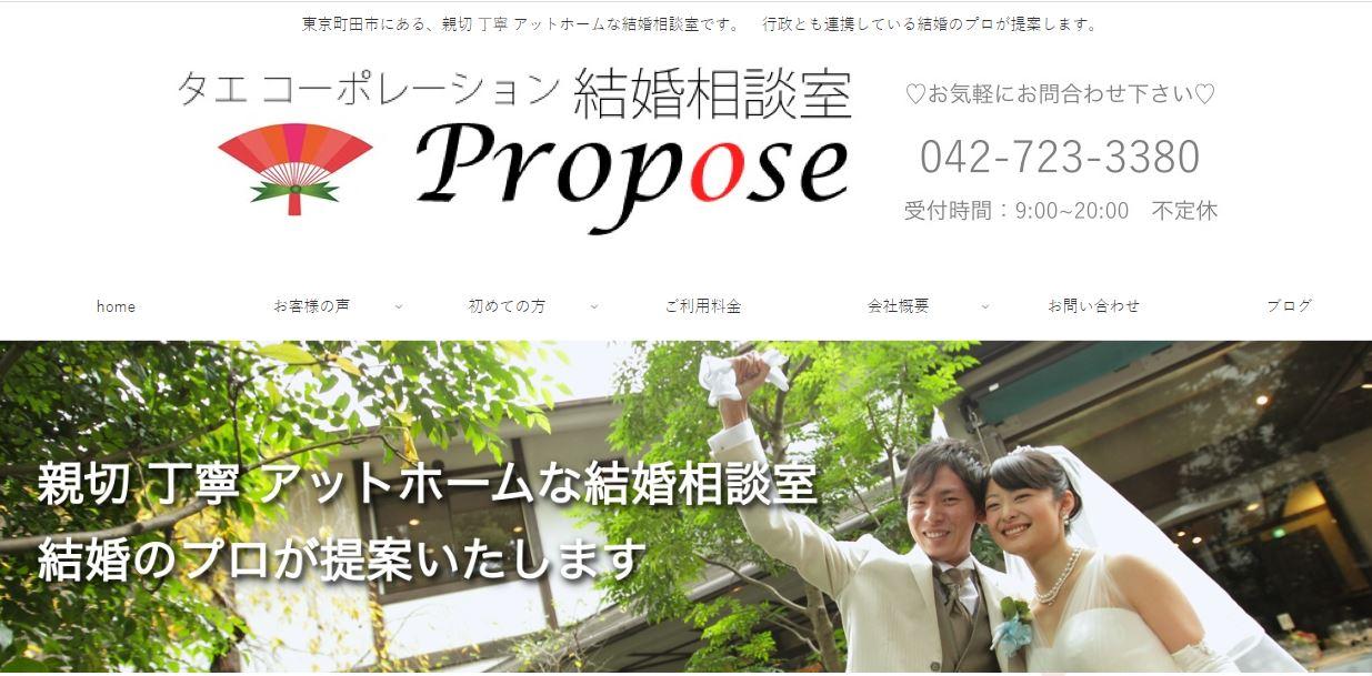 結婚相談室Propose(by タエ コーポレーション)のHP