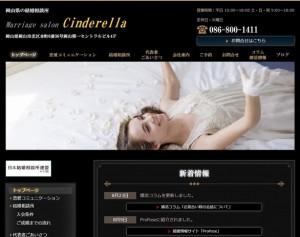 結婚相談所CinderellaのHP