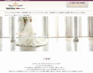 heureux(ウールー)結婚サポートセンター