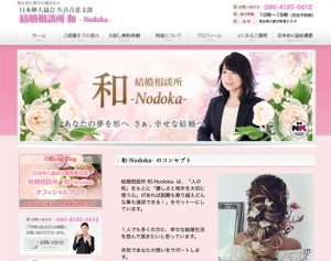 結婚相談所 和 Nodoka