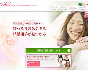 結婚サービス アイクル