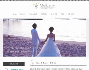 Mulberry(マルベリー)のHP