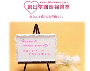 東日本結婚相談室