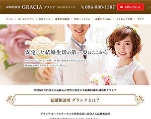 結婚相談所GRACIA(グラシア)