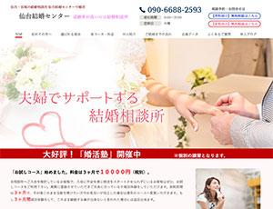 仙台結婚センターのHP