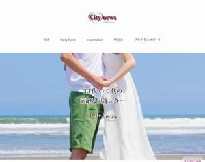 Men's結婚相談所ハンズ・コミュニケーションズのHP