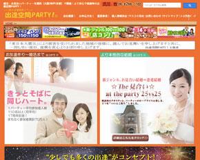 出逢空間PARTY!