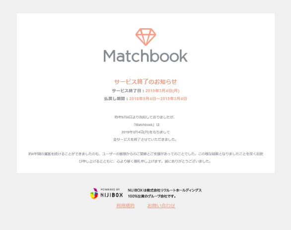 【サービス終了】Matchbook(マッチブック)のHPキャプチャ