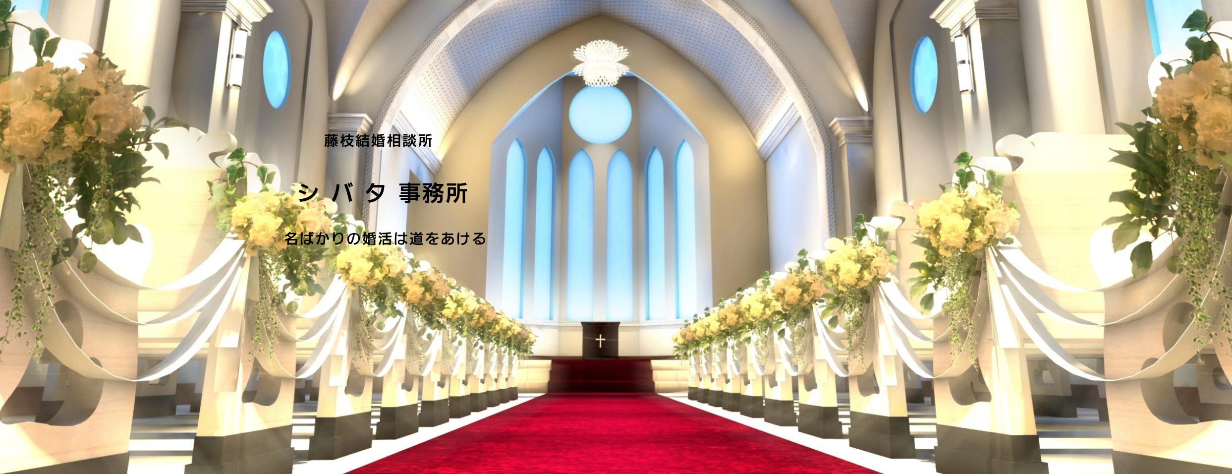藤枝結婚相談所 シバタ事務所のHP