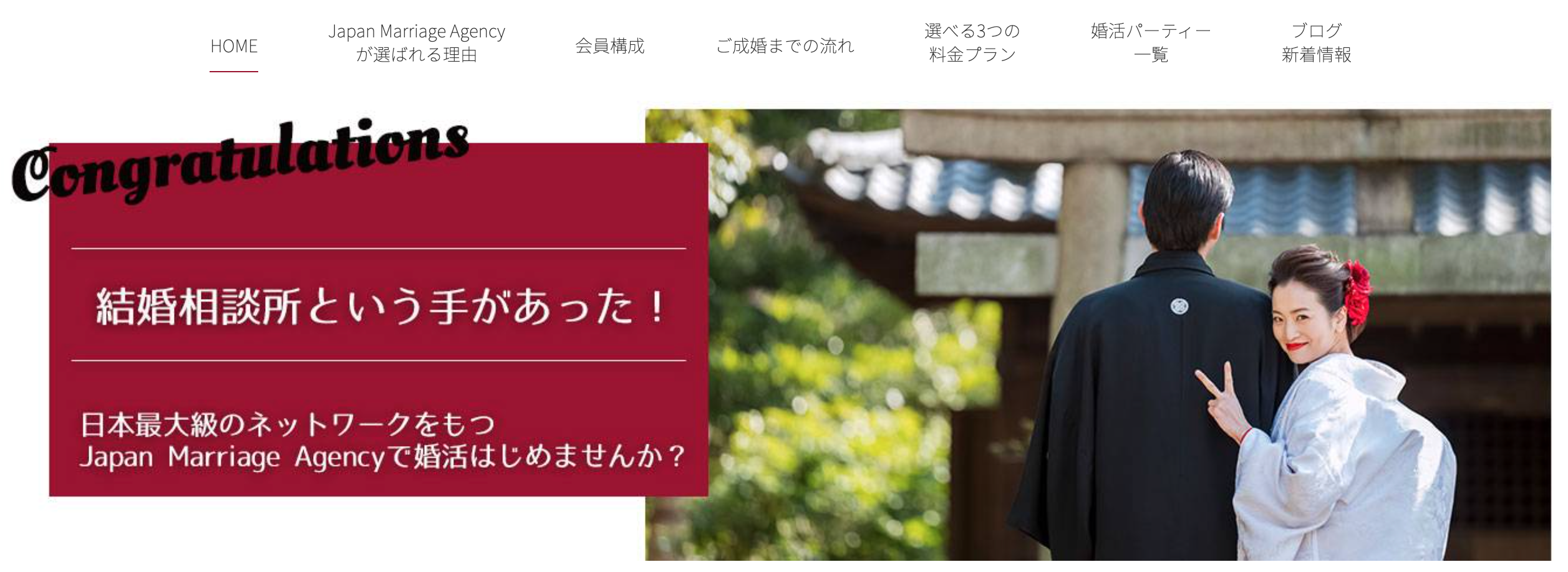 Japan Marriage AgencyのHP